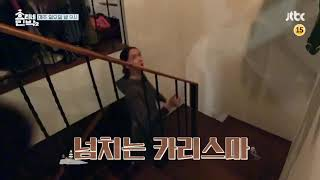 [CUT] Yoona & Park Bogum Cute moment at 'Hyori's Homestay2'