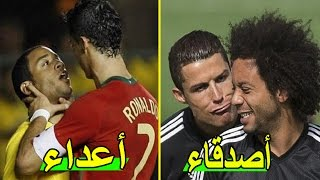 نجوم كرة القدم كانت بينهم عداوات شرسة أصبحوا أصدقاء مقربين!