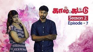 Kaal Kattu | S2 | E7| Tamil Web Series | Black Pasanga|By Vetri