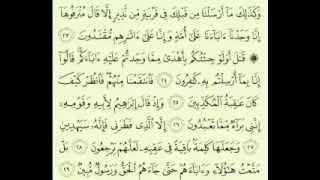 سورة الزخرف مكتوبة كاملة ماهر المعيقلي surah Maher Almuaiqly surah quran