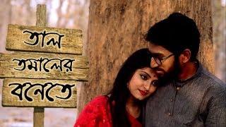 Tal Tomaler Bonete ( Male Version ) Cover | Azahar | Lalon Band | Folk Studio | Bangla New Song 2019