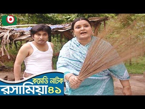 Xxx Mp4 Bangla Funny Natok Rosha Mia EP 41 ATM Shamsuzzaman Chanchal Chowdhury Saju Khadem Afroza 3gp Sex