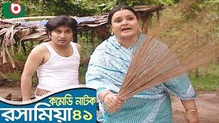 Bangla Funny Natok | Rosha Mia | EP 41 | ATM Shamsuzzaman, Chanchal Chowdhury, Saju Khadem, Afroza