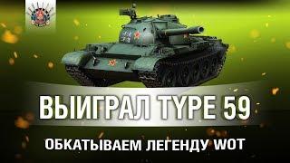 Обкатываем Type 59