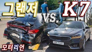현대 그랜저 3.0 vs. 기아 K7 3.0 비교 시승기 (Feat. 한상기) - 실구매 고객의 최종 선택은?