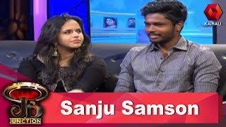 JB Junction: Sanju Samson & Charulatha | സഞ്ജു സാംസണും പ്രണയിനി ചാരുലതയും | ജെ.ബി ജംങ്ഷന്| 16th Nov