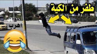 تحشيش ابو الكية  _ عبرية 56  _ من يصعد وياك عرف  | مصطفى ستار