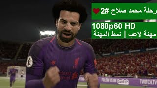 رحلة محمد صلاح #2 ❤ متعصب ليه؟؟ 😠 | مهنة لاعب | نمط المهنة | فيفا 19 | FIFA 19