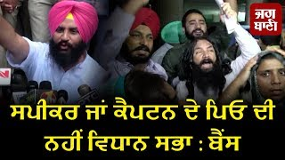 Protested APP MLAs are removed from the house, Sukhbir Badal blamed speaker