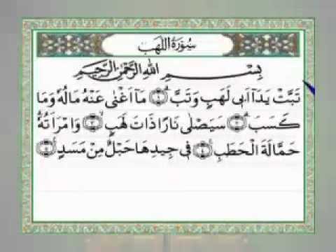 SURAH AN NAS AL FALAQ AL IKHLAS AL LAHAB AN NASR arab latin dan terjemahan.