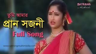 Tumi Amar Pran Sojoni । Bangla Full Song । Official Music Video - 2016