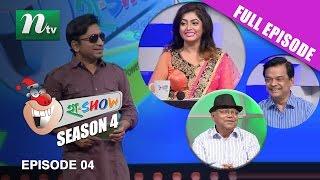 Ha Show - হা শো (Comedy Show) | Season 04 | Episode 04 - 2016
