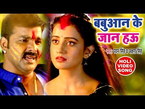 Xxx Mp4 Pawan Singh का सुपरहिट होली VIDEO SONG Akshara Singh Babuaan Ke Jaan Bhojpuri Holi Songs 2018 3gp Sex