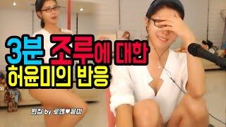 3분 조루에 대한 허윤미의 반응 남자 3분 컷 - 허윤미허니TV