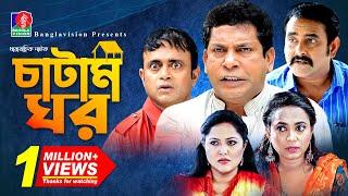 Catam Ghor-চাটাম ঘর | Ep 05 | Mosharraf, A.K.M Hasan, Shamim Zaman, Nadia, Jui | BanglaVision Natok