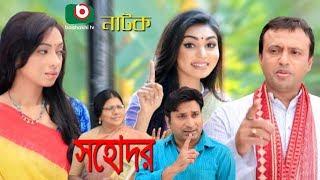 Bangla Romantic Natok | Shohodor | Riaz, Saju Khadem, Moutushi Biswas, Shirin Bokul