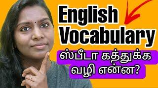எளிதாக ஆங்கிலம் பேச - How To Increase English Vocabulary And Perfect Your Grammar EASILY?
