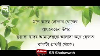 Moments (Bengali Short Film) Lost love_হারিয়ে যাওয়া ভালবাসার একটি বাস্তব গল্প