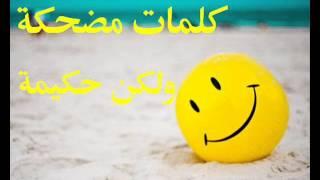 كلمات مضحكة و لكن حكيمة (الجزء الأول) -KBS WORLD RADIO .   03/05/2015