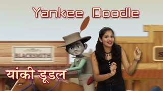 Yankee Doodle Song in Hindi | हिंदी बालगीत | Baby Rhymes Hindi | Yankee Doodle Rhyme with Actions