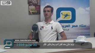 مصر العربية | دونجا: طارق حامد أفضل ﻻعب وسط وعاشور اتظلم