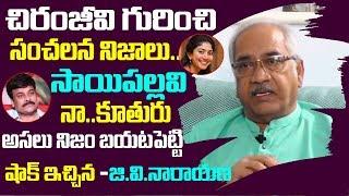 సాయిపల్లవి ఎవరి కూతురో తెలుసా ? | Actor GV Narayana Rao About Heroine Sai Pallavi And Chiranjeevi