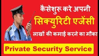 Security Agency / Private Security Business Full Details In Hindi सिक्युरिटी एजेंसी बिजनेस
