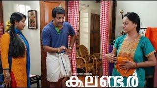 Calendar 2009 | Prithviraj Sukumaran, Navya Nair | Full Malayalam Movie