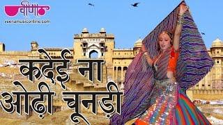 New Rajasthani Songs 2017   Kadai Na Odhi Chunari HD   Rajasthani Folk Songs