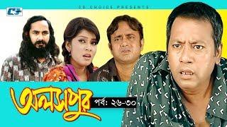 Aloshpur | Episode 26-30 | Chanchal Chowdhury | Bidya Sinha Mim | A Kha Ma Hasan