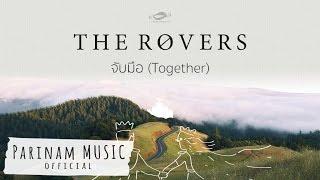 จับมือ (Together) - The Rovers [Official Audio]