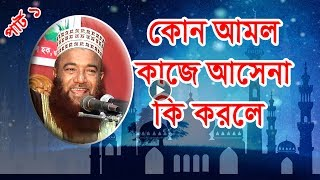 Bangla Waj Mahfil হৃদয় কম্পিত বাংলা ওয়াজ Mawlana Abu Hanif Nesari New Mahfil