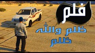فلم3 #محكوم قصاص ومطلوب 2 مليون :( #ابوخالد وخوه 2016 | GTA V Arabic movie New