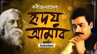 Rabindrasangeet | Hridoy Aamar | Srikanto Acharya - Audio Jukebox