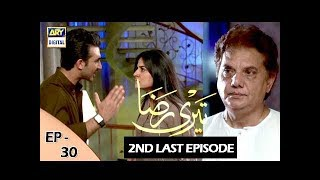 Teri Raza Episode 30 - 25th January 2018 - ARY Digital Drama