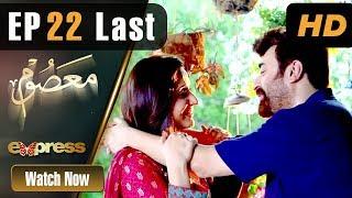 Pakistani Drama   Masoom - Last Episode 22   Express Entertainment Dramas   Yasir Nawaz, Sabreen