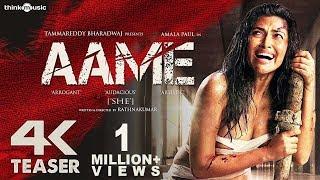 Aame - Telugu Official Teaser | Amala Paul | Rathnakumar | Pradeep Kumar | 4K