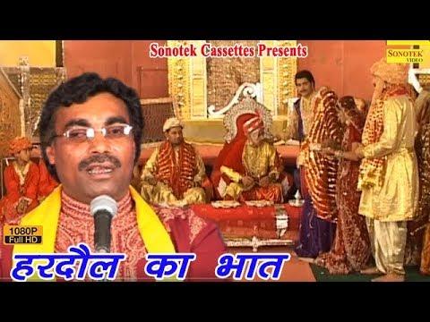 Xxx Mp4 हरदौल का भात Brijesh Kumar Shastri Dhola Hardaul Ka Bhat Kissa 3gp Sex