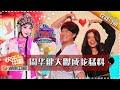Download Lagu 《天天向上》20150925期 周华健大爆成龙萌料 Day Day Up Wakin Chau Talks About Jackie Chan【湖南卫视官方版1080p】