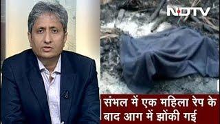 Prime Time With Ravish Kumar, July 16, 2018 | Society, Politics Emboldening Crimes Against Women?