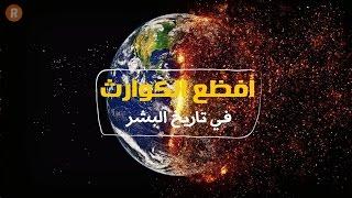 أفظع الكوارث في تاريخ البشرية