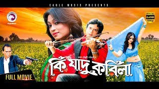 Bangla Movie Ki Jadu Korila | Full Movie | Riaz, Popy, Humayun Faridi | Blockbuster Hit Movie
