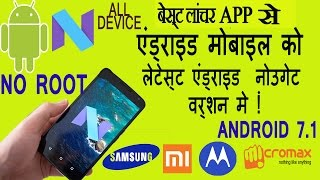 How to give look of ANDROID NOUGAT 7 In any Android phone |Samsung |XIAOMI |Sony |Motorola |Micromax