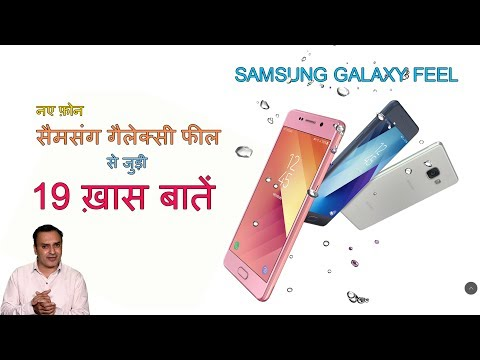 [Hindi - हिन्दी] 19 Facts about Samsung Galaxy Feel 3GB