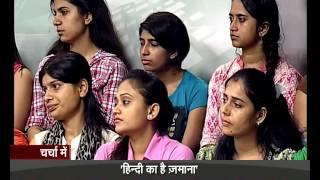 Charcha Mein on 'Hindi Divas'