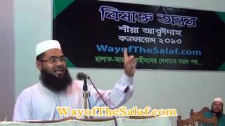 Bangla: Shia Aqeedah o Bangladeshe Tar Probhab - Muzaffar Bin Muhsin | Shia Aqeedha Conference  2013