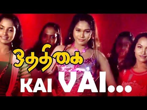 New Tamil Movie  | Othigai Movie Song | Kai Vai..