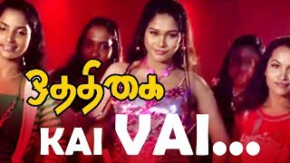 New Tamil Movie  | Othigai Movie Song | Kai Vai..