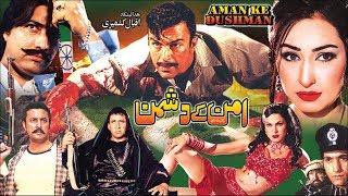 AMAN KEY DUSHMAN - SHAAN, REEMA, SAUD, NIRMA, BABAR ALI, KHUSHBOO - OFFICIAL PAKISTANI MOVIE
