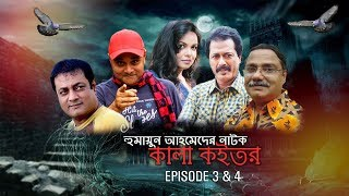 Bangla Natok | Kala Koitor | Humayun Ahmed | Shaon | Episode 3 & 4